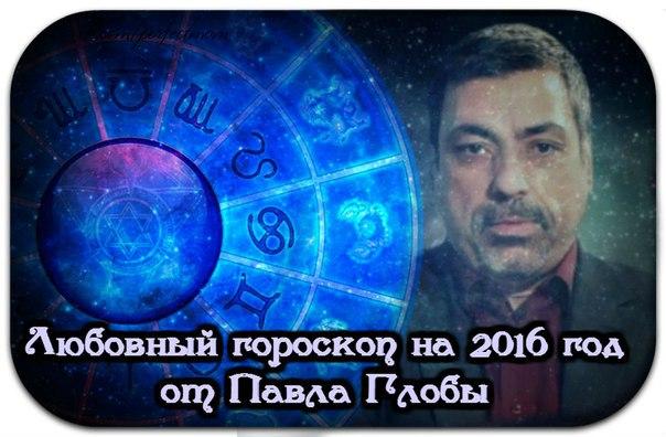 Павел глоба считается одним из наиболее известных астрологов современной россии.