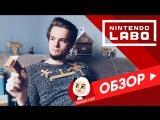 Картонный обзор Nintendo LABO