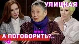 Людмила Улицкая о раке груди, марихуане и тюремном способе правления А поговорить..