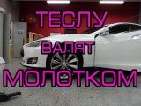 Tesla Model S ТЕСЛУ БЬЮТ МОЛОТКОМ!!! СЕРВИС + Динамика 0 100 Tesla Model S