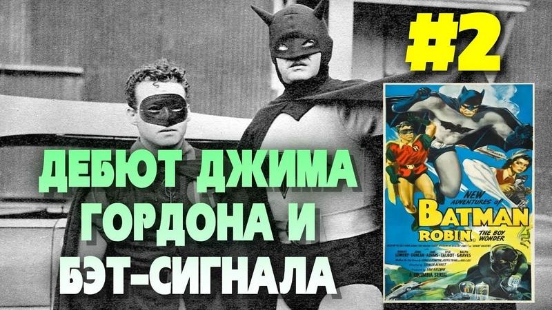 БЭТМЕН НА ЭКРАНЕ 2. Сериал «БЭТМЕН И РОБИН» 1949 года