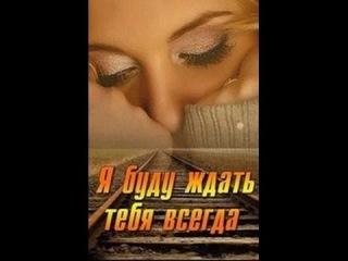 Я буду ждать тебя 2014  Смотреть новые российские русские мелодрамы фильмы 2014 года полные версии