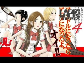 [LD-Studio] Back Street Girls: Gokudolls | 4 серия | Из якудза в идолы