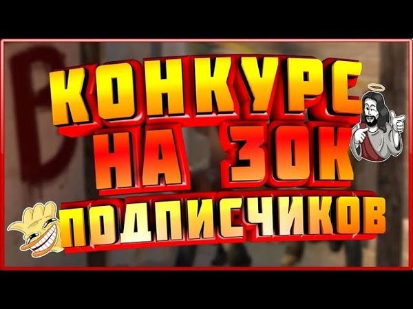 КОНКУРС НА 30 000 ПОДПИСЧИКОВ СБОРКА (В ОПИСАНИИ)