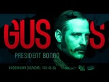 President Bongo (GUS GUS) выступит в клубе AUroom 25 января!