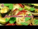 Запечённые летние овощи Просто Вкусно Недорого