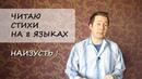 Читаю наизусть СТИХИ на 8 ЯЗЫКАХ Me reading poems in 8 languages