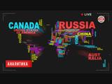 Что ждет Россию в 2019 году: прогнозы и опасения