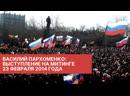 Василий Пархоменко на митинге 23 февраля 2014 года
