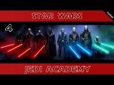Прохождение Star Wars: Jedi Academy #4 (Jedi Master mode)