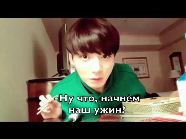 Разговор в скайпе с Чонгуком [BTS]