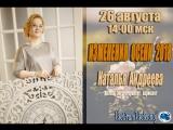 У нас в гостях 26 августа Наталья Андреева