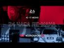 24 часа Ле-Мана 2018. Промо Евроспорта.