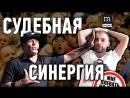 Защита Трещёва. Тони Роббинс в Москве Коллективный иск = Судебная Синергия