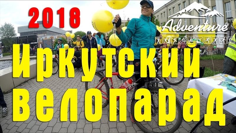 Иркутский велопарад на день города. Иркутск 2018