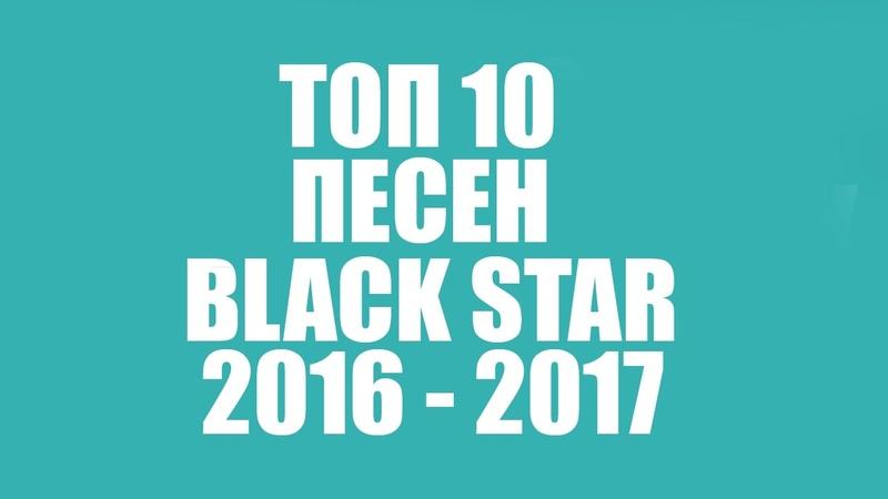 ТОП 10 ПЕСЕН BLACK STAR 2016-2017 | soul music