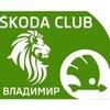 SKODA CLUB Владимир
