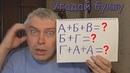 Угадай букву с Геной Гориным