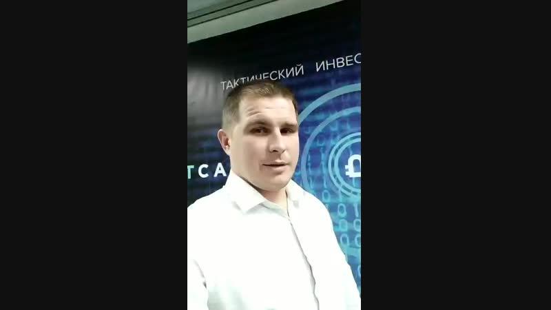 Приглашение Владимира Морозова на SIBERIAN BLOCKCHAIN SUMMIT 2018