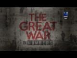 Первая мировая война В ЦИФРАХ. Эпизод 3. Нисхождение в АД / 2018