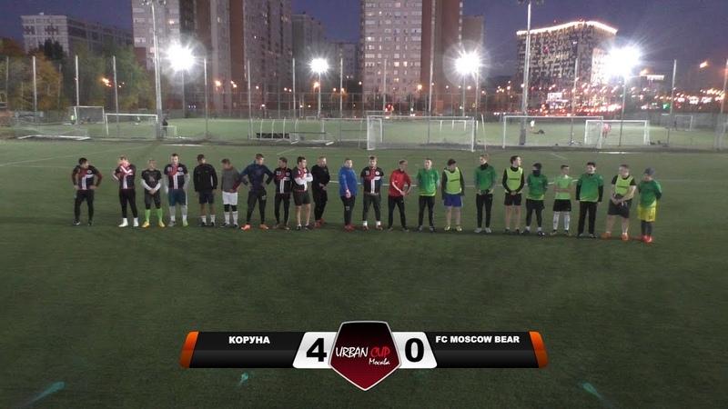 Коруна 4-0 FC Moscow Bear (Обзор матча)