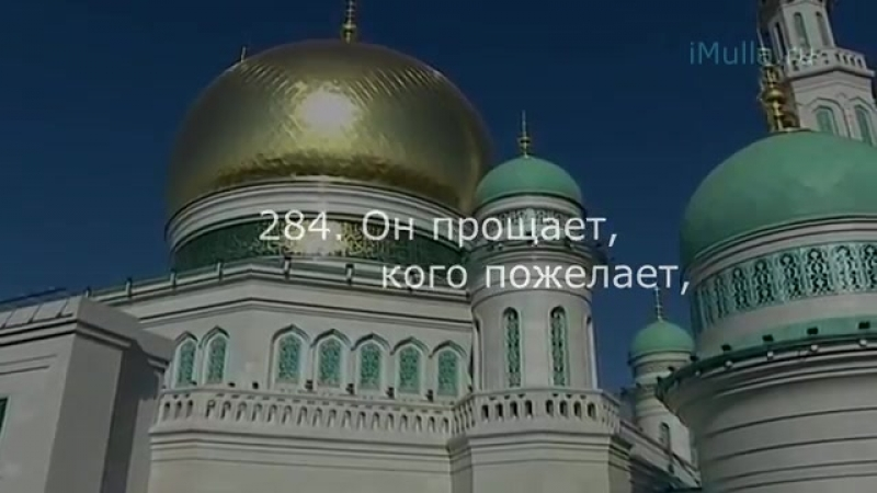 АЛЬ БАКАРА 284 286