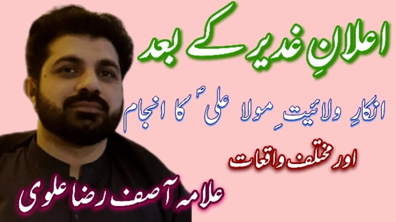 Hidden Truth Episode 05 By Allama Asif Raza Alvi February 7, 2019