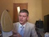 Владимир рассказывает про новый утюг!