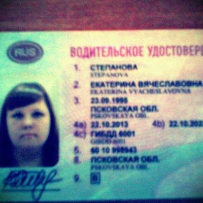 Екатерина Вячеславовна, 4 января 1991, Горловка, id141977847