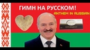 ГИМН БЕЛОРУССИИ НА РУССКОМ ЯЗЫКЕ/Гiмн Беларуси на рускай мове/Anthem of Belarus in Russian