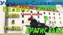Безвиз 2019 Дорога в Братиславу из Украины Виньетка Жильё