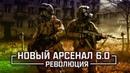 S.T.A.L.K.E.R. Тень Чернобыля Новый Арсенал 6. Революция 1