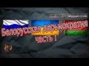 Белорусская дерьмократия часть 1