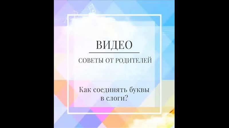 Как соединять буквы в слоги - мама Анна Гапченко