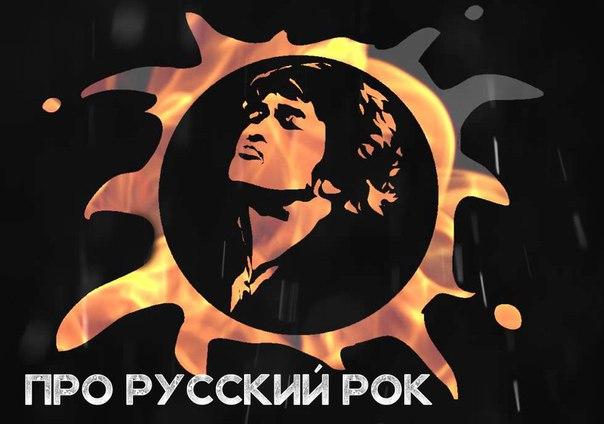 Про русский рок