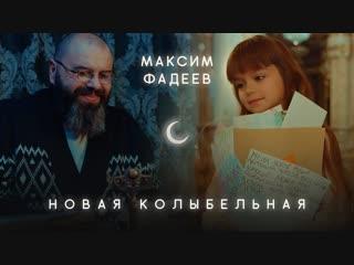 Премьера клипа! Максим Фадеев - Новая Колыбельная (31.10.2018)
