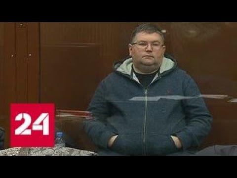 Суд избирает меру пресечения замначальника Московской областной таможни Россия 24