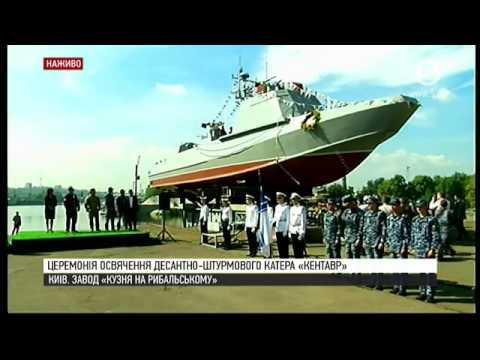 LIVE   Спуск десантно-штурмового катера Кентавр, виступ О. Турчинова