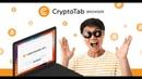 БЕЗ ВЛОЖЕНИЙ ПАССИВ Расширение Crypto Tab крипто таб и другие платят