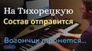 На Тихорецкую Состав Отправится (Ирония Судьбы) Soundtrack from Irony of Fate - Piano Sheet