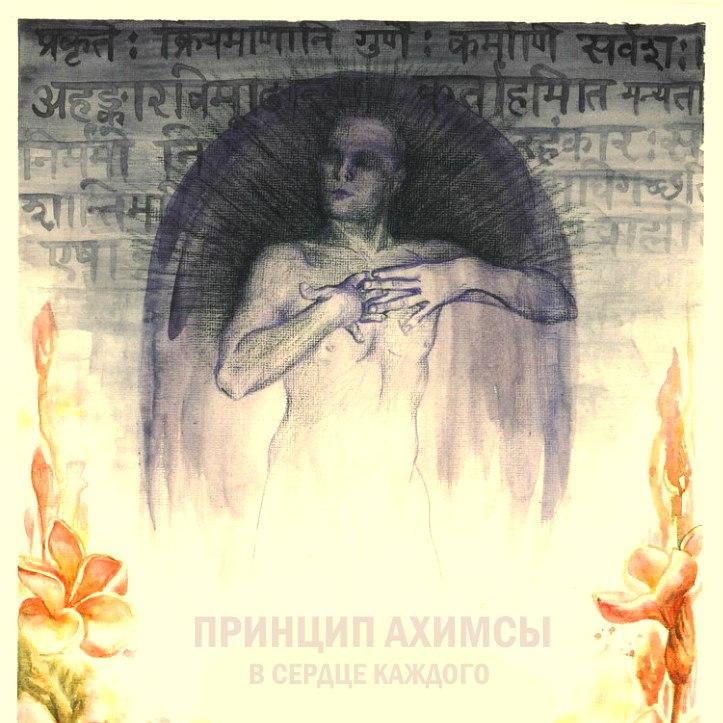 Принцип Ахимсы – В сердце каждого (2013)