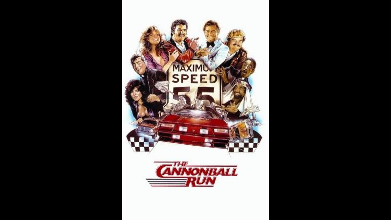 Гонки «Пушечное ядро» / The Cannonball Run, 1981 Михалёв