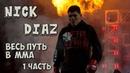 НИК ДИАЗ Путь в ММА бойца из Гетто 1 я Часть