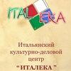 ИталЕка/ItalEka итальянский центр, Екатеринбург