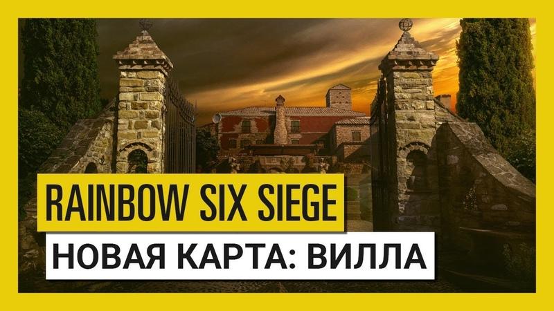 Tom Clancy's Rainbow Six Осада — Para Bellum: новая карта «Вилла»