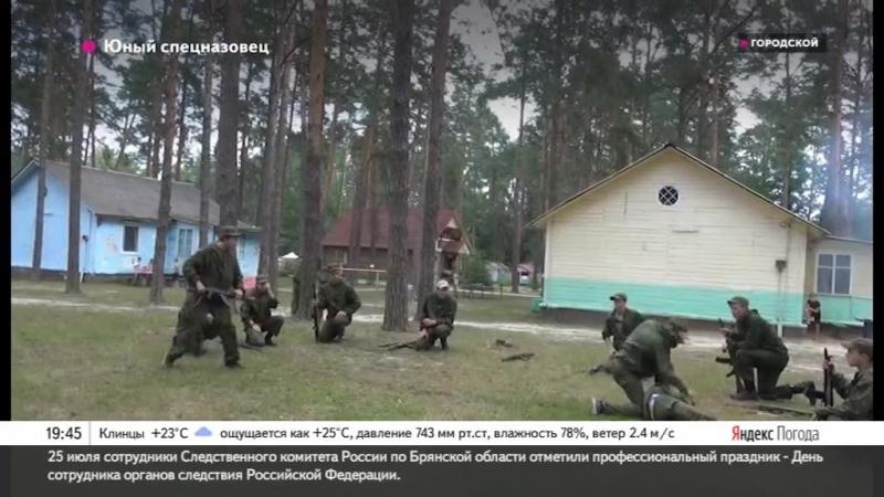 Лагерь Юный спецназовец в Сураже