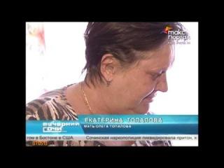 Мать бежавшего из тюрьмы сочинца дала интервью