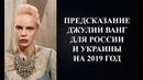 Джулия Ванг - ПРЕДСКАЗАНИЕ ДЛЯ РОССИИ И УКРАИНЫ НА 2019 ГОД!