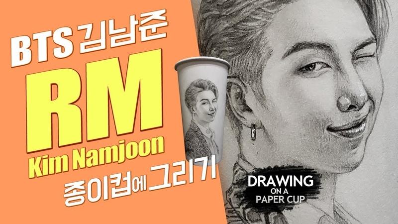 How to Draw BTS RM (Kim Namjoon) 종이컵에 방탄소년단 RM그리기(김남준)   kokaka