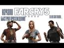 Прохождение Фар Сру 5 Far Cry 5 Недо Монтаж